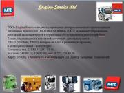 Engine-Service Ltd