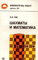 Шахматная тематика 5 книг